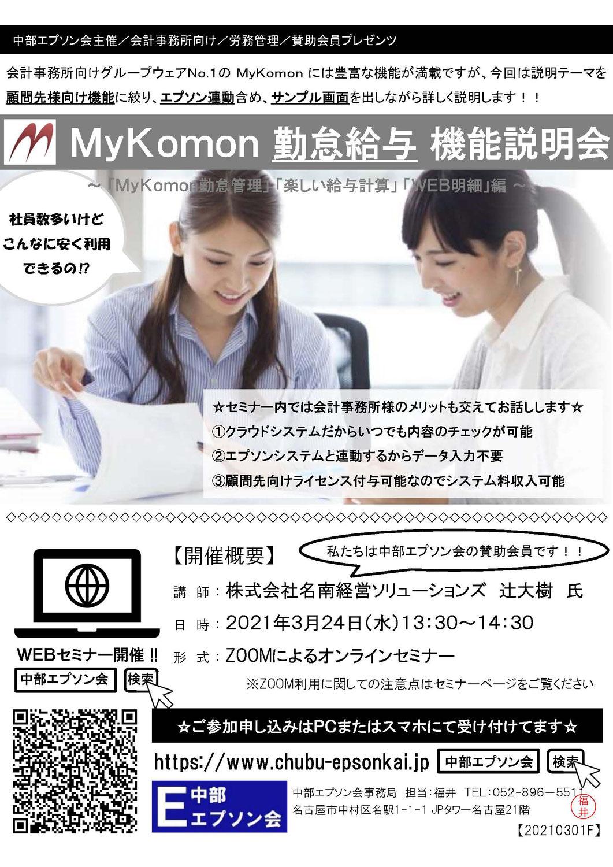 【3月24日】MyKomon 勤怠給与 機能説明会