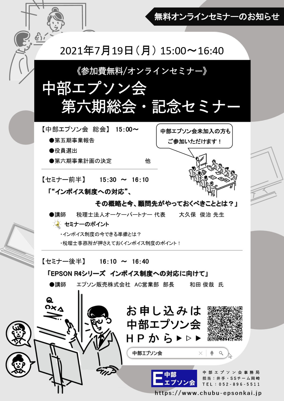 【7月19日】中部エプソン会総会記念セミナー