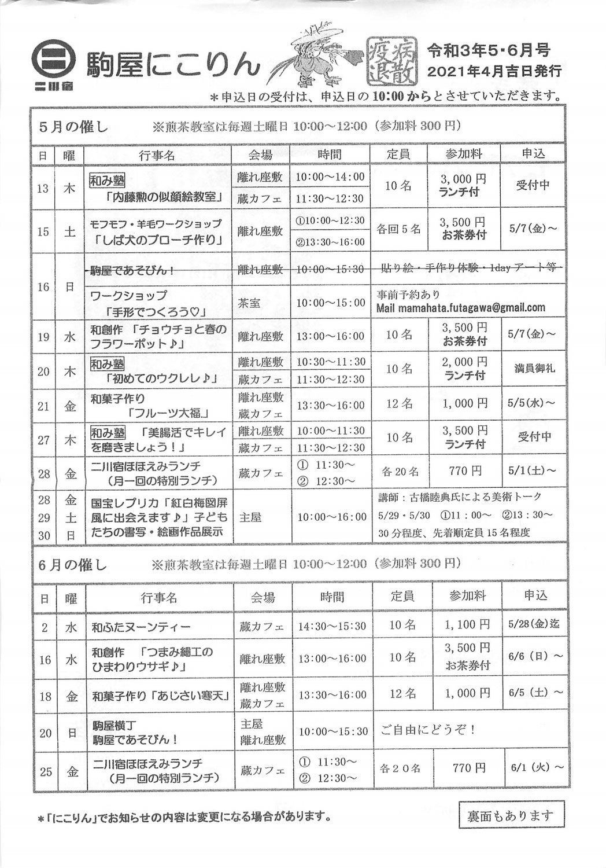 二川宿 商家駒屋 駒屋にこりん 令和3年5・6月号