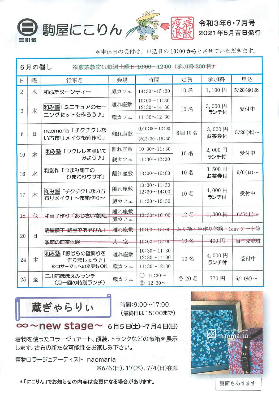 二川宿 商家駒屋 駒屋にこりん 令和3年6・7月号