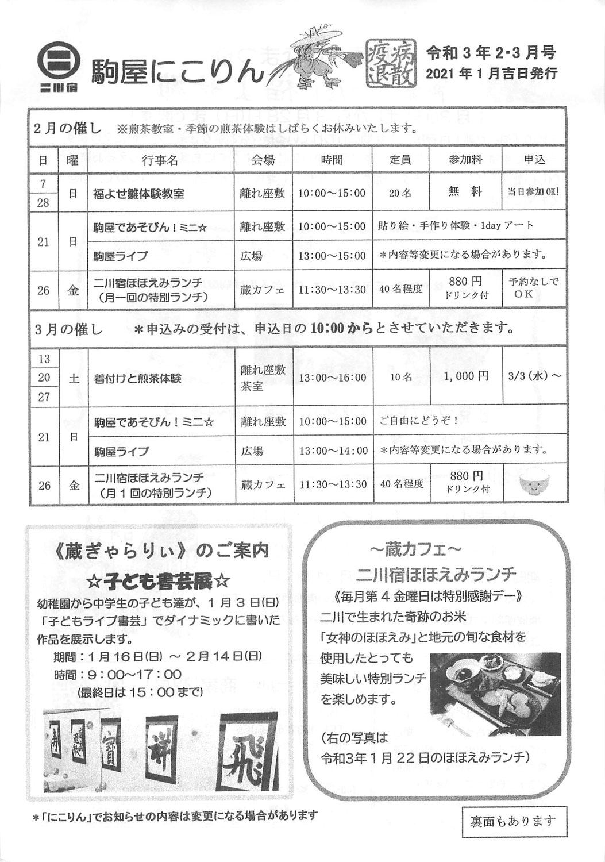 二川宿 商家駒屋 駒屋にこりん 令和3年2・3月号