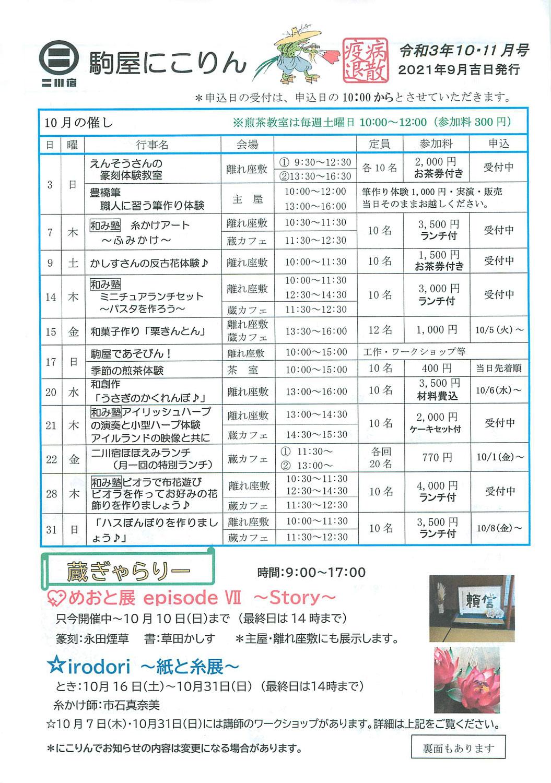 二川宿 商家駒屋 駒屋にこりん 令和3年10月・11月号