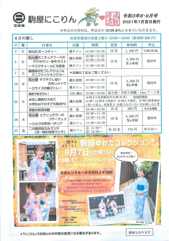 二川宿 商家駒屋 駒屋にこりん 令和3年8月・9月号