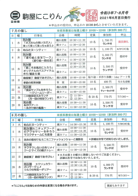 二川宿 商家駒屋 駒屋にこりん 令和3年7・8月号