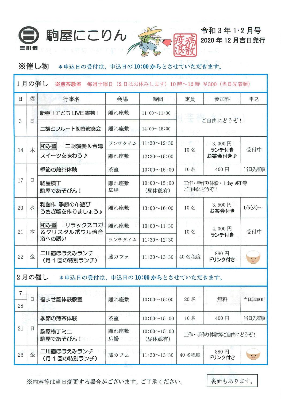 二川宿 商家駒屋 駒屋にこりん 令和3年1・2月号