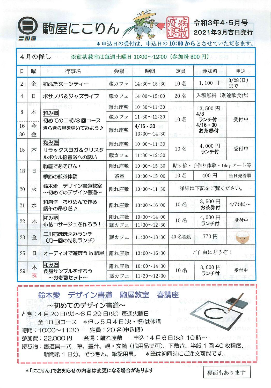 二川宿 商家駒屋 駒屋にこりん 令和3年4・5月号