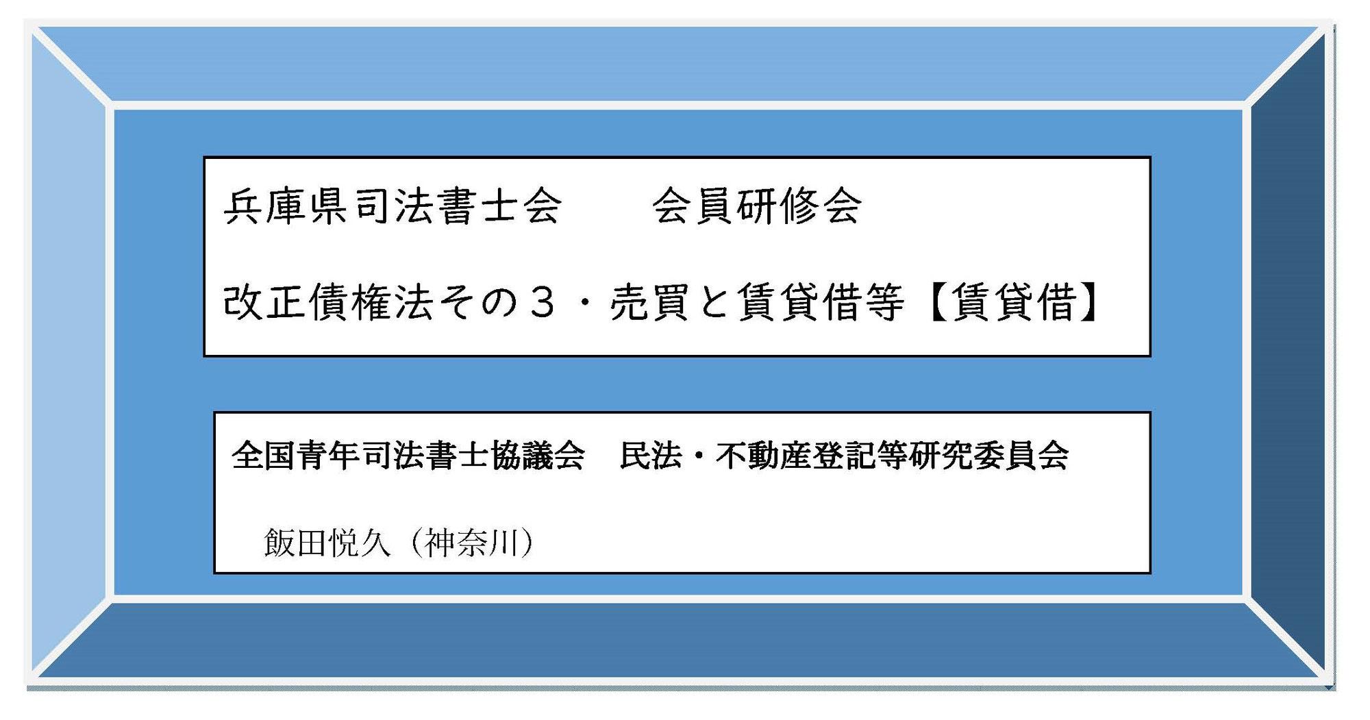 (なぜか)兵庫県司法書士会の会員研修で講師をすることに。
