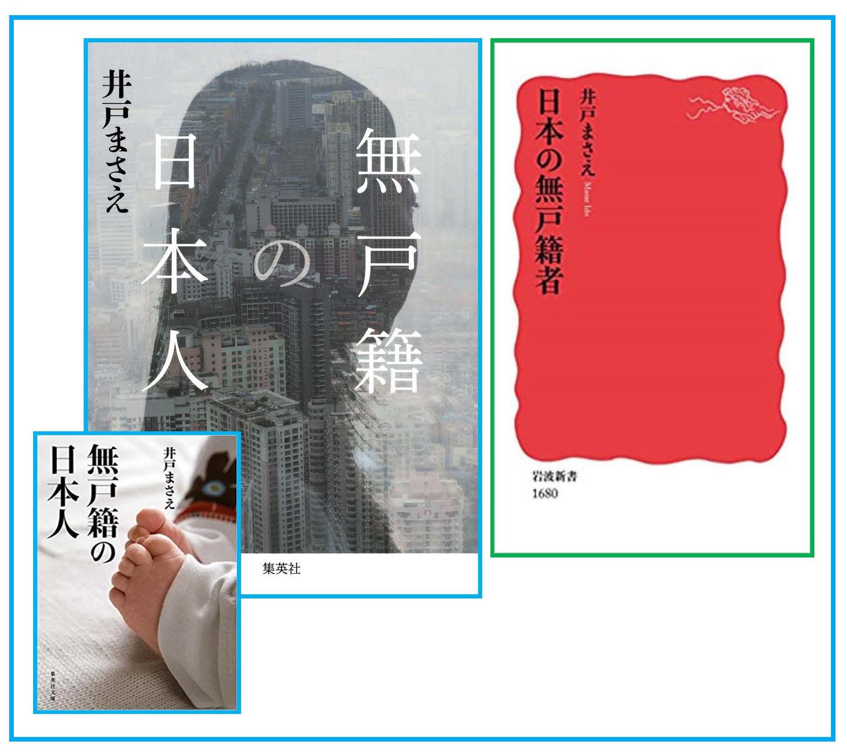『無戸籍問題』 井戸まさえ先生をお招きした研修会。