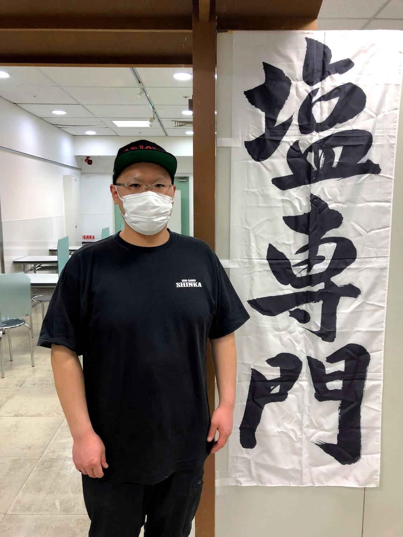 Vol.209:町田汁場 しおらーめん進化