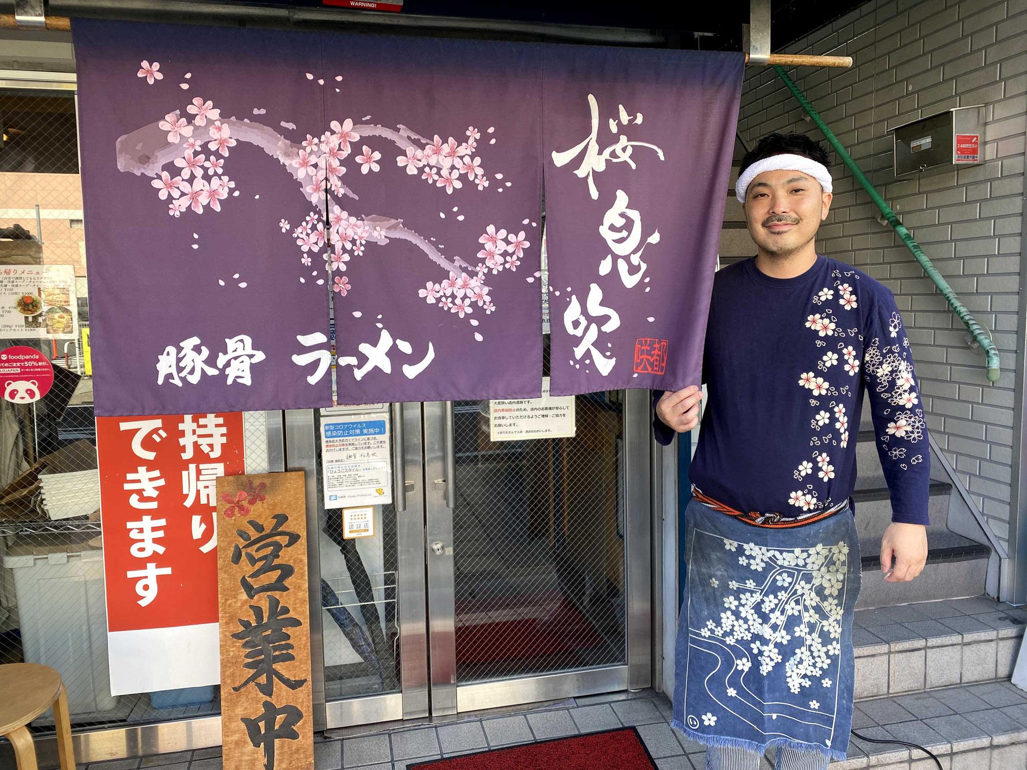 Vol.228:麺屋 桜息吹 西宮本店