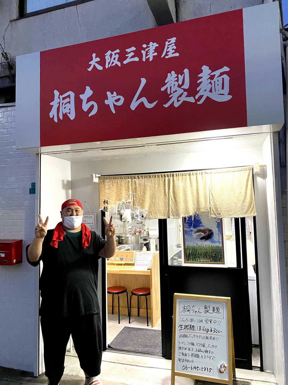Vol.210:桐ちゃん製麺