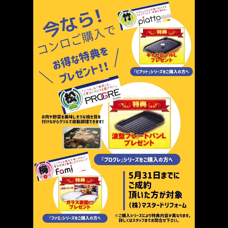 コンロ&レンジフードお取替え応援キャンペーン実施中です!