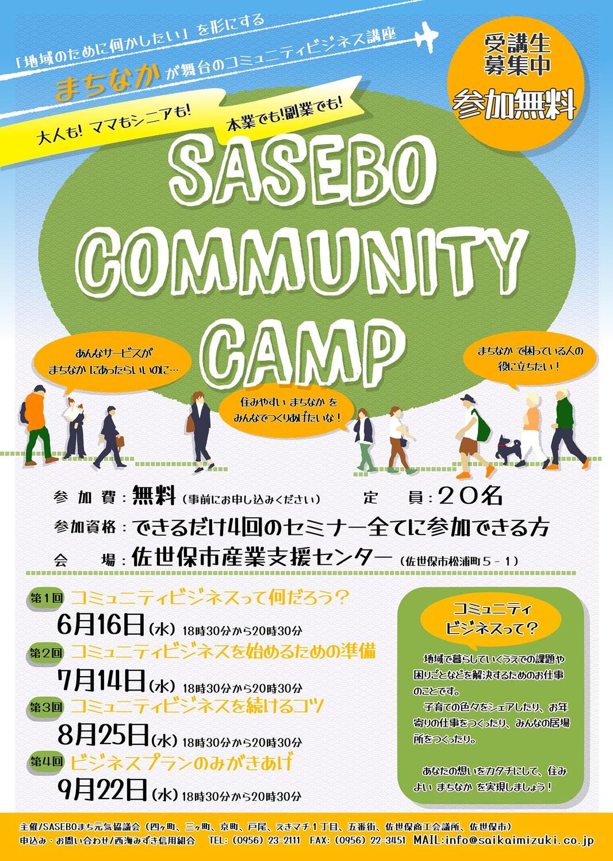2021「SASEBO COMMUNITY CAMP」セミナーのご案内
