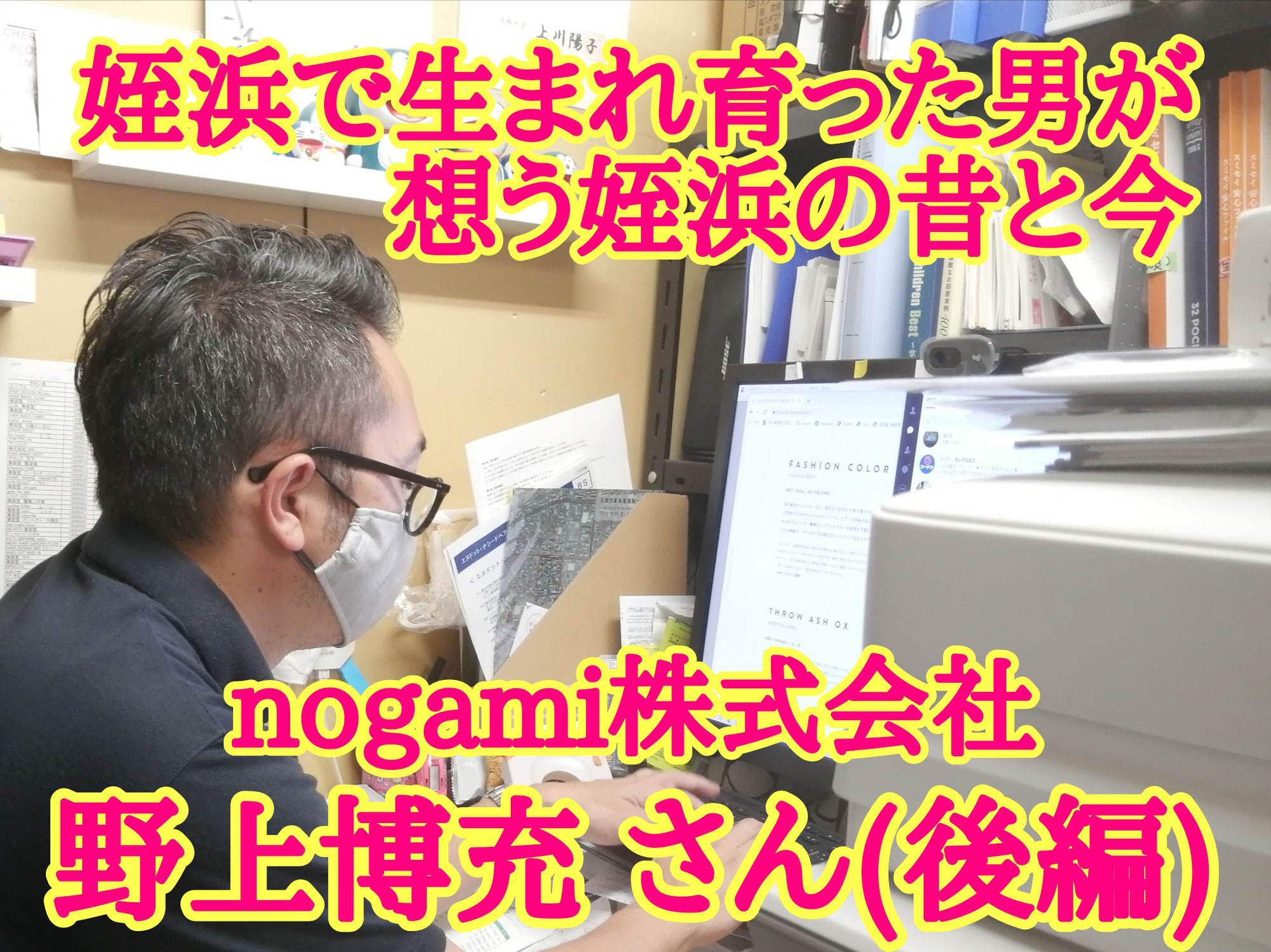 nogami株式会社野上博充 さん┃姪浜で生まれ育った男からみた姪浜の昔と今(後編)