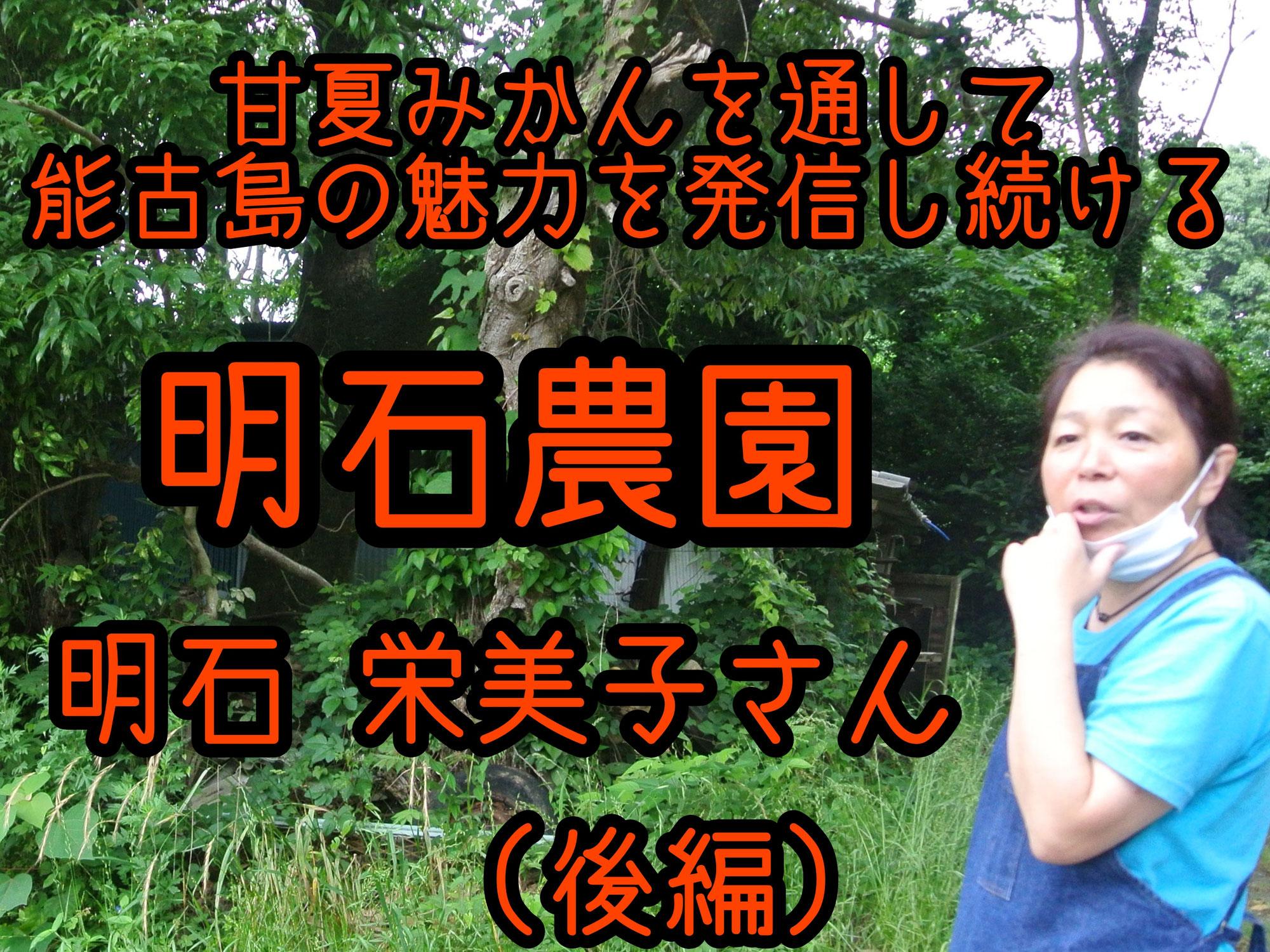 明石農園 明石栄美子さん 甘夏みかんを通じて能古島の魅力を発信し続ける明石さんの想う能古島の未来とは(後編)