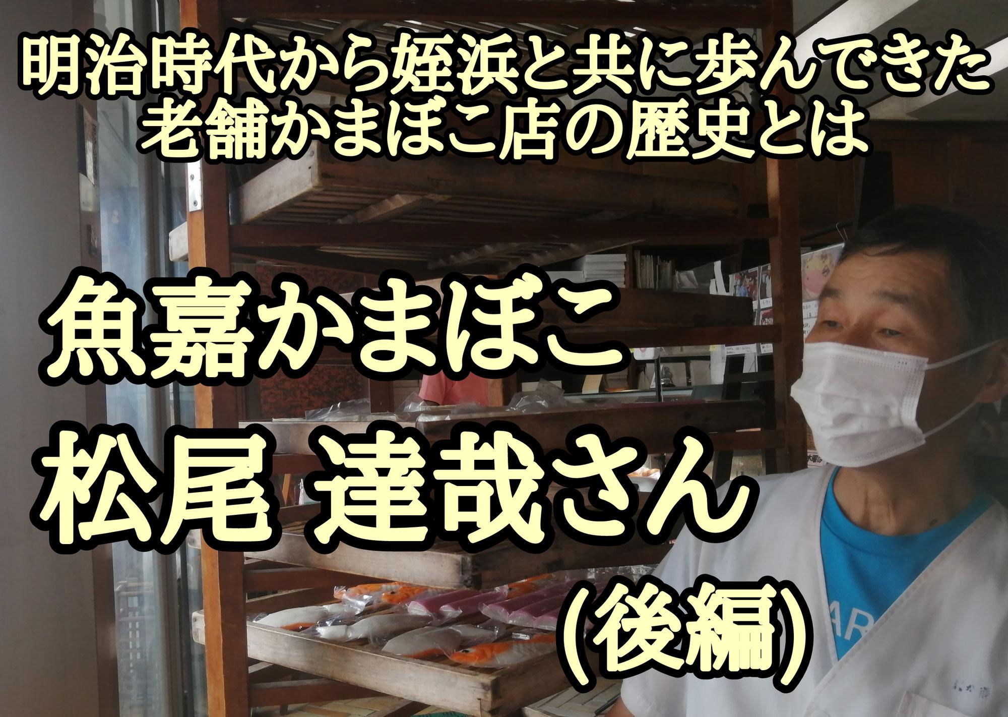 魚嘉かまぼこ 松尾 達哉さん┃明治時代から姪浜と共に歩んできた老舗かまぼこ店の歴史とは(後編)