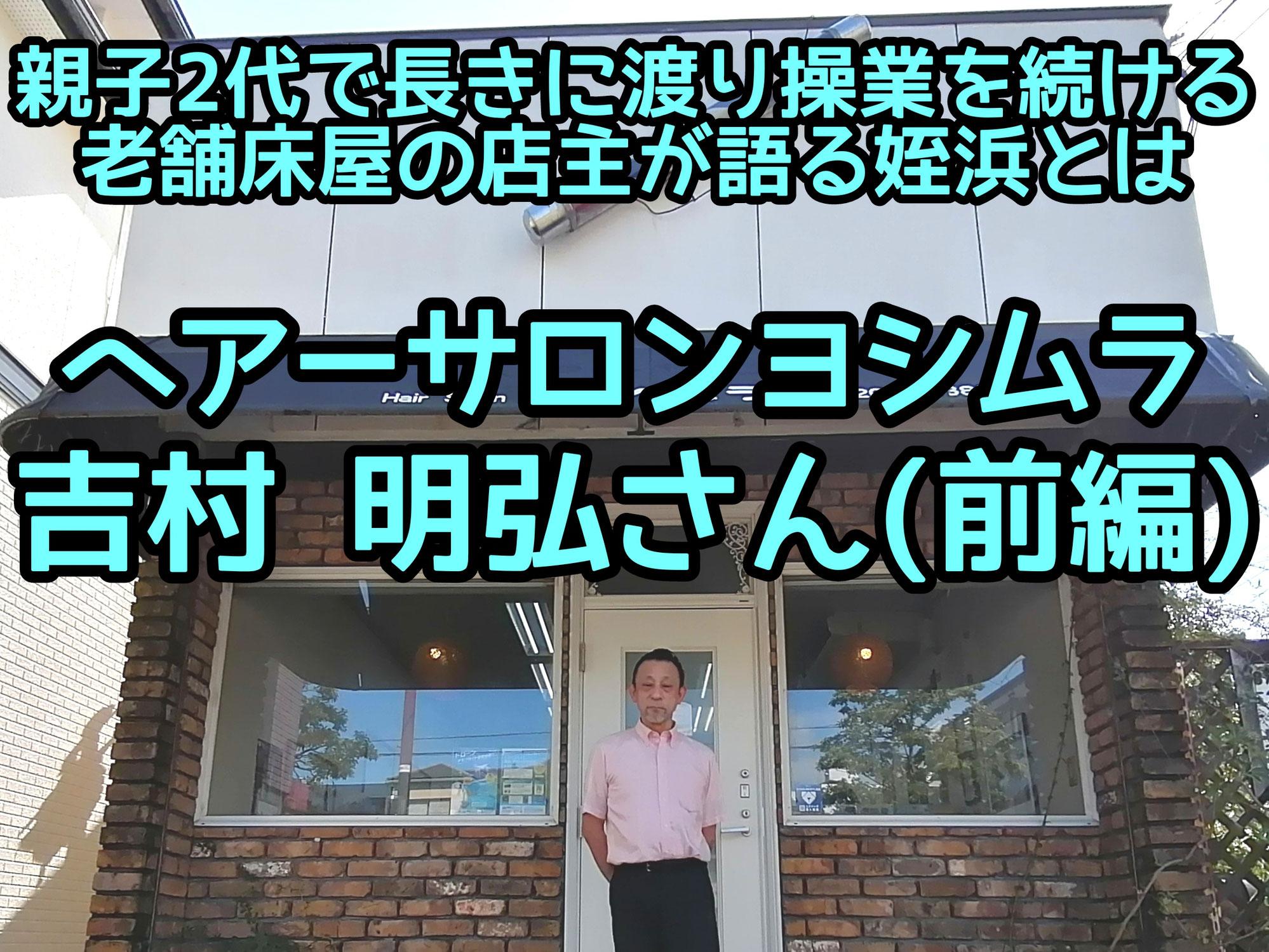 ヘアーサロンヨシムラ 吉村明弘さん┃親子2代で長きに渡り操業を続ける老舗床屋の店主が語る姪浜とは