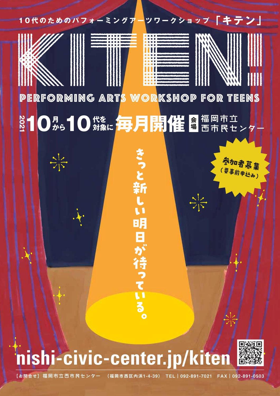 10月から毎月開催♪10代のためのパフォーミングアーツワークショップ【KITEN!】