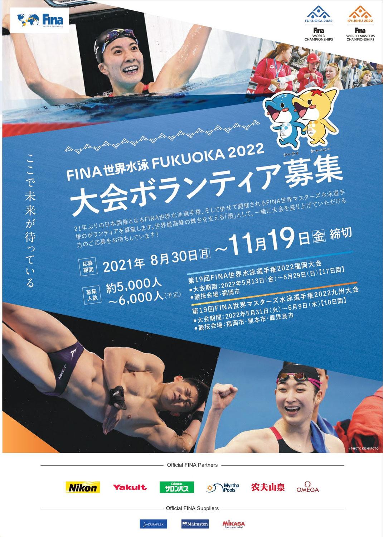 11/19(金)まで募集♪FINA世界水泳2022FUKUOKA 大会ボランティア募集♪