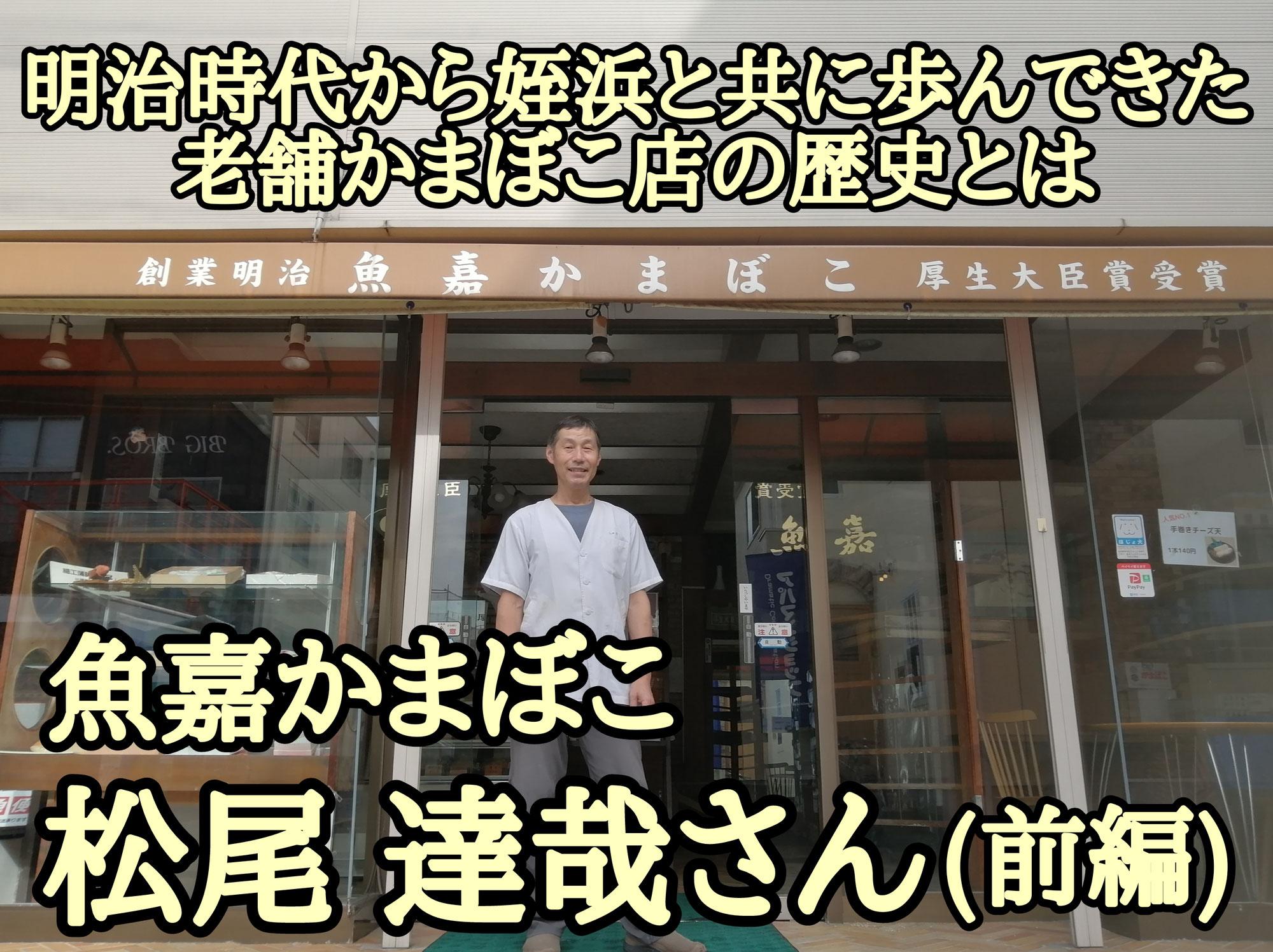 魚嘉かまぼこ 松尾 達哉さん┃明治時代から姪浜共に歩んできた老舗かまぼこ店の歴史とは(前編)