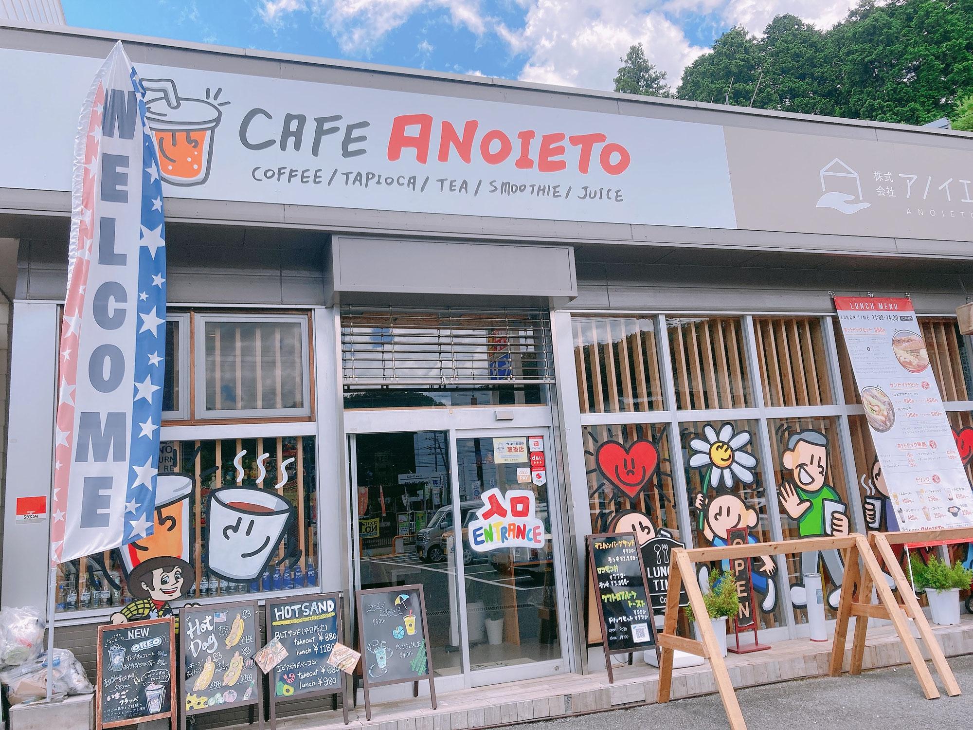 宇陀市 カフェ アノイエトで涼みませんか