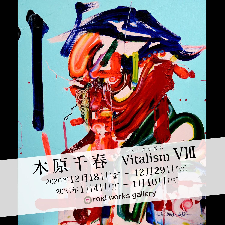 Vitalism Ⅷ / 木原千春