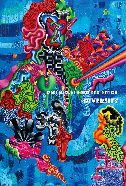 Issei Suzuki 鈴木一世個展『Diversity』