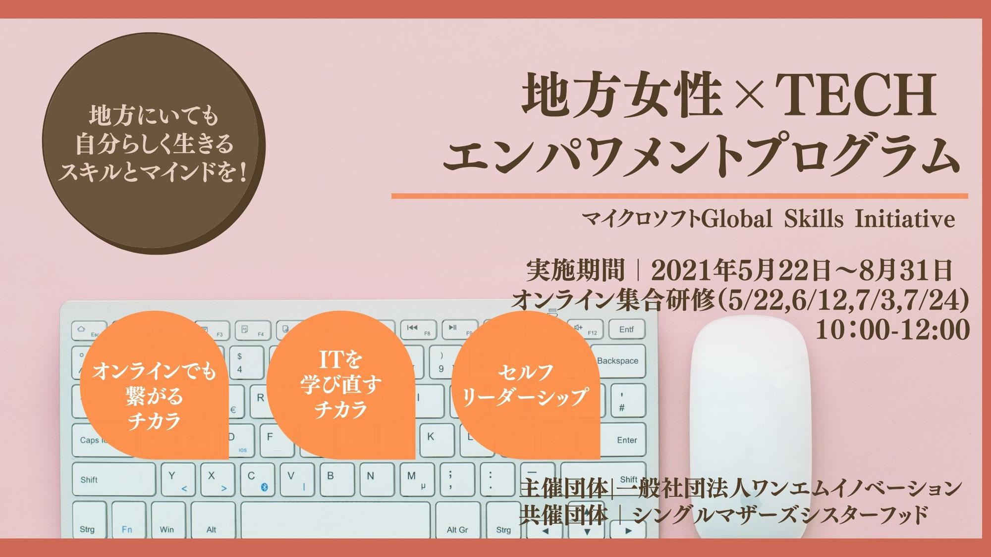 地方女性 ×TECH エンパワメントプログラム マイクロソフトGlobal Skills Initiative