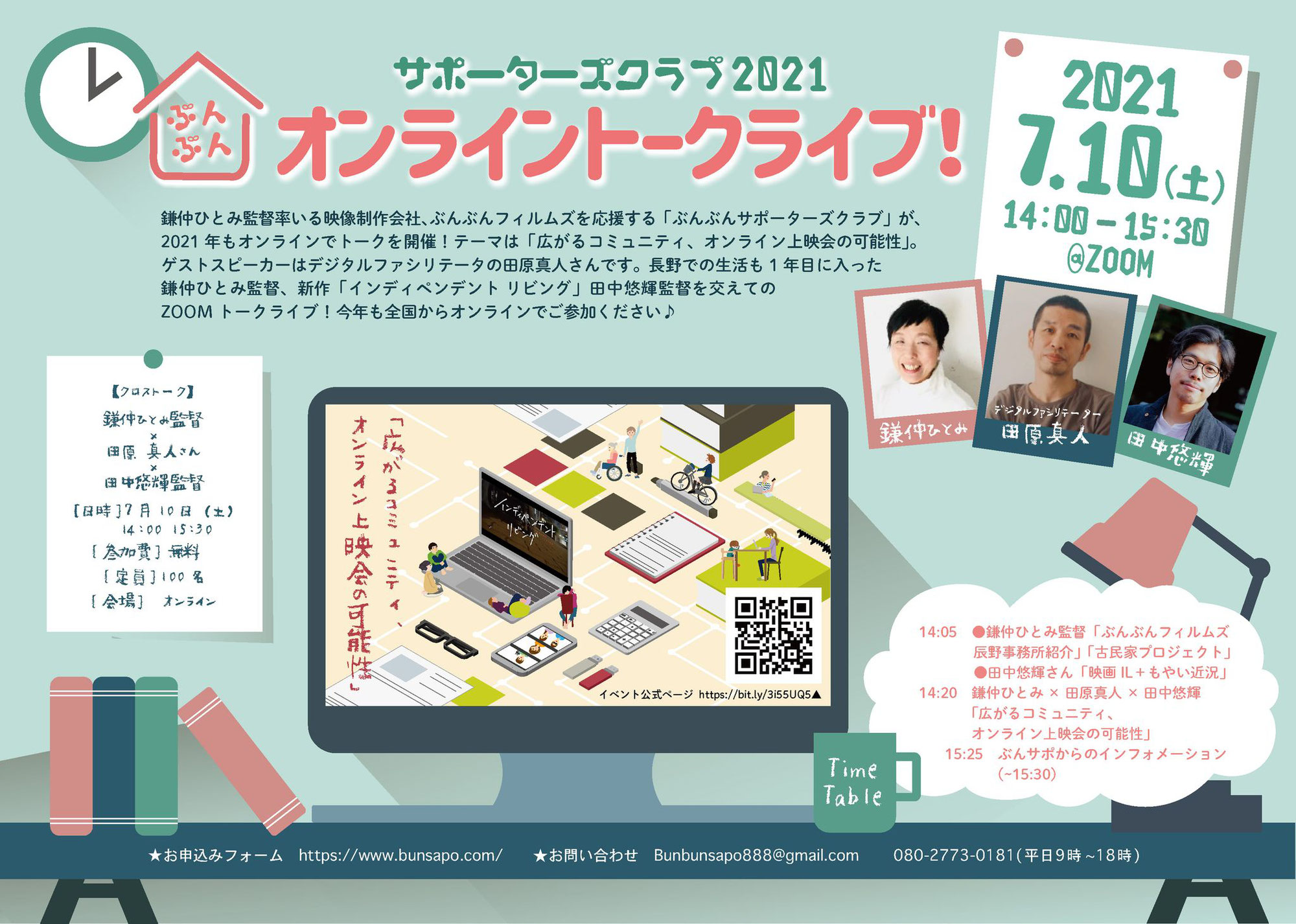 ぶんぶんオンライントークライブ 2021  7.10 2021 (土) 14:00〜15:30 @ZOOM ー