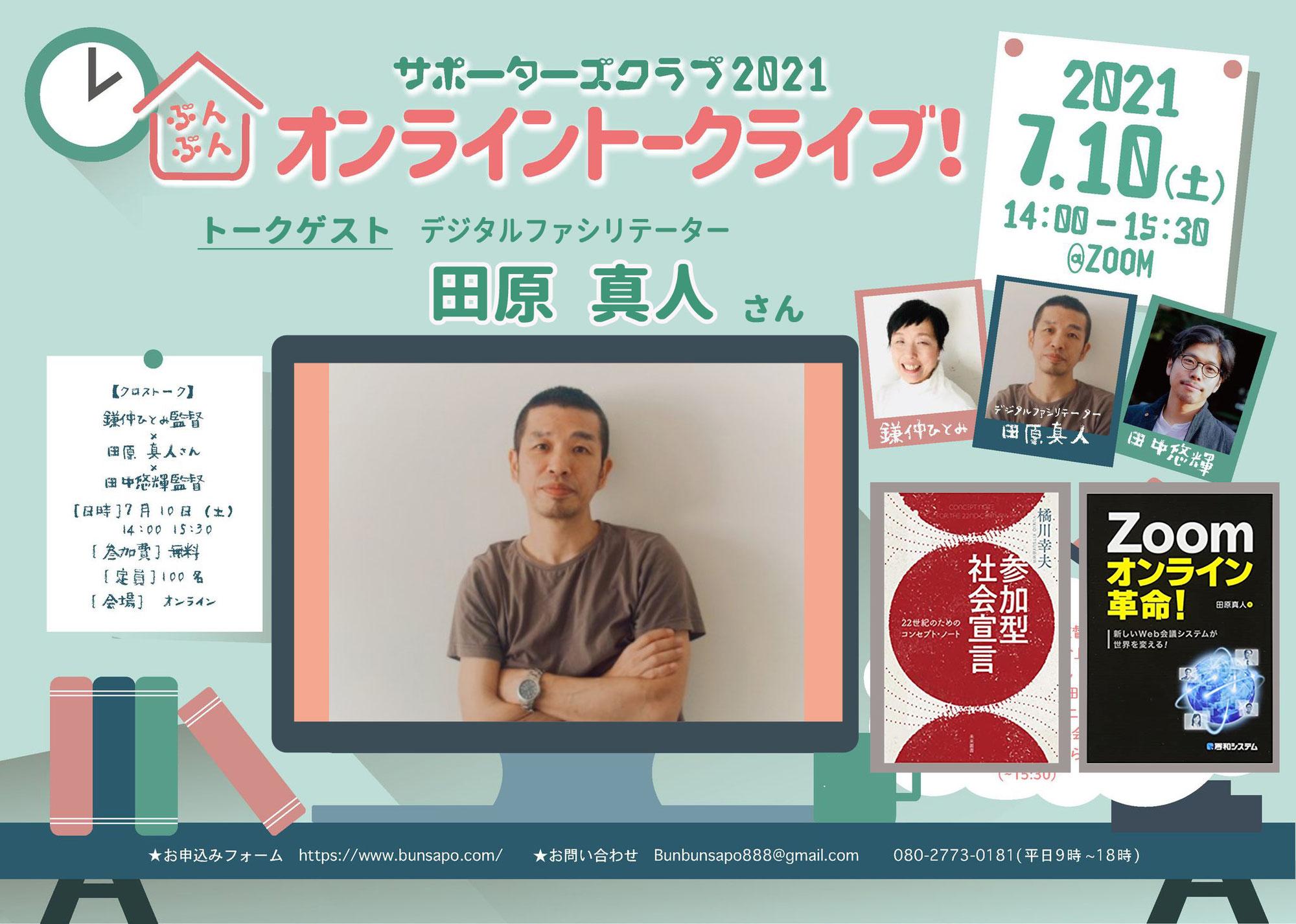ゲスト・田原さん紹介!【ぶんぶんオンライントークライブ 2021】  7/10 14:00-15:30
