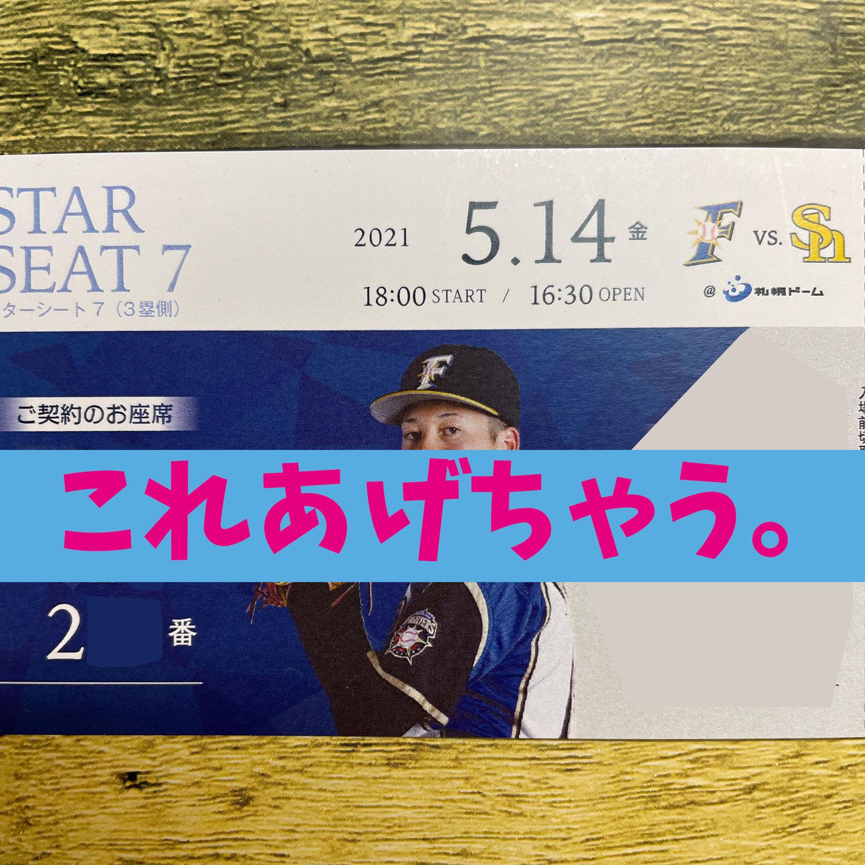 【いいシート】日ハムのチケットあげちゃう!