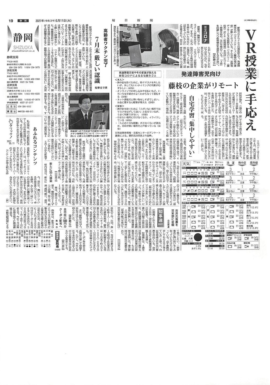 【オンラインVR教室】毎日新聞に掲載されました。