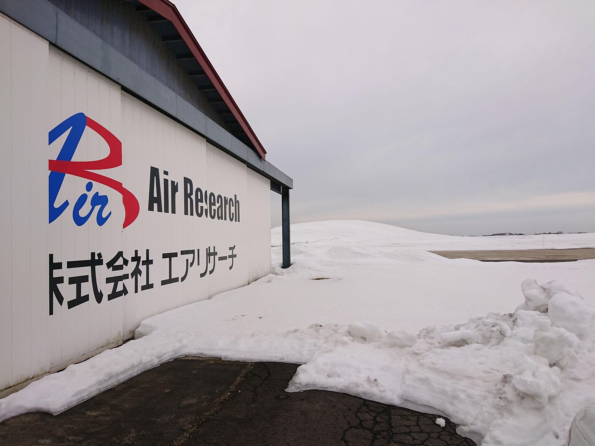 冬の秋田空港