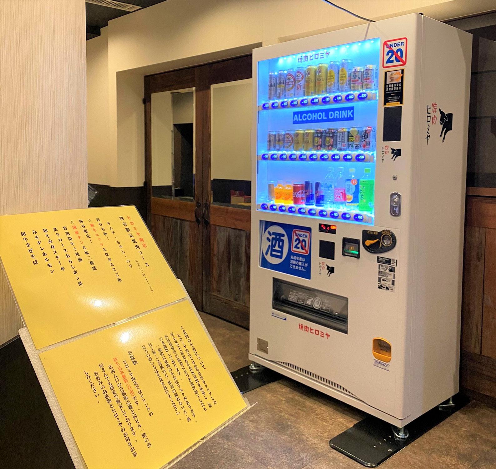 飲食店の業務効率化に貢献する酒自販機