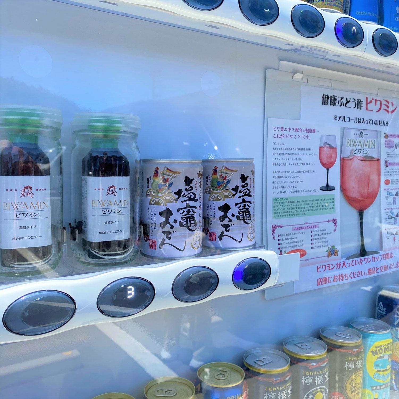 健康ブドウ酢「ビワミン」を酒自販機で|(株)佐長商店様の導入事例