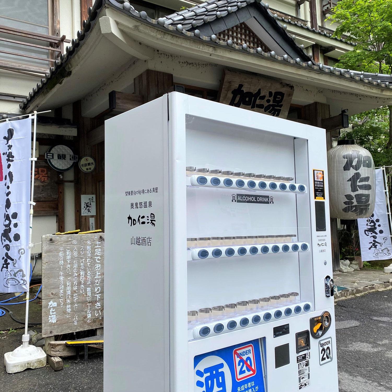 便利なゼニスの酒自販機|秘湯・奥鬼怒温泉「加仁湯」様の導入事例