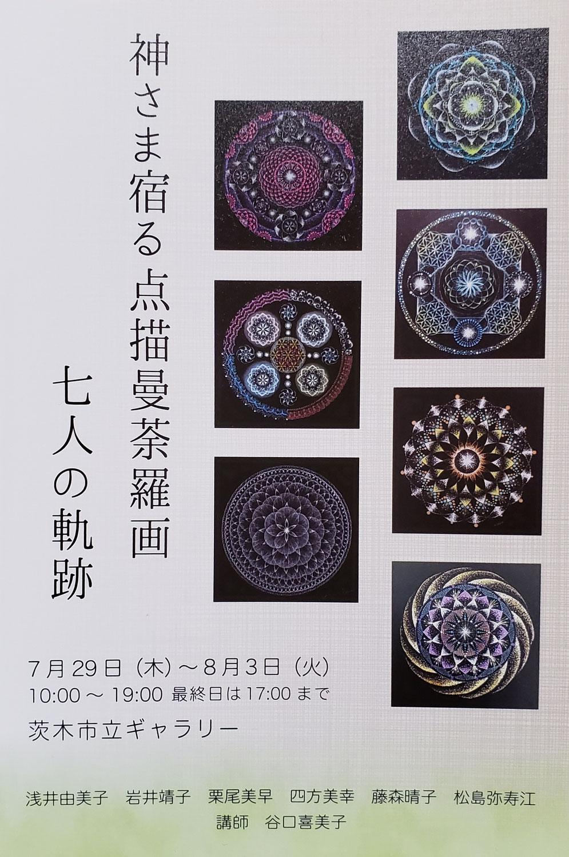 茨木市ギャラリー 展示会