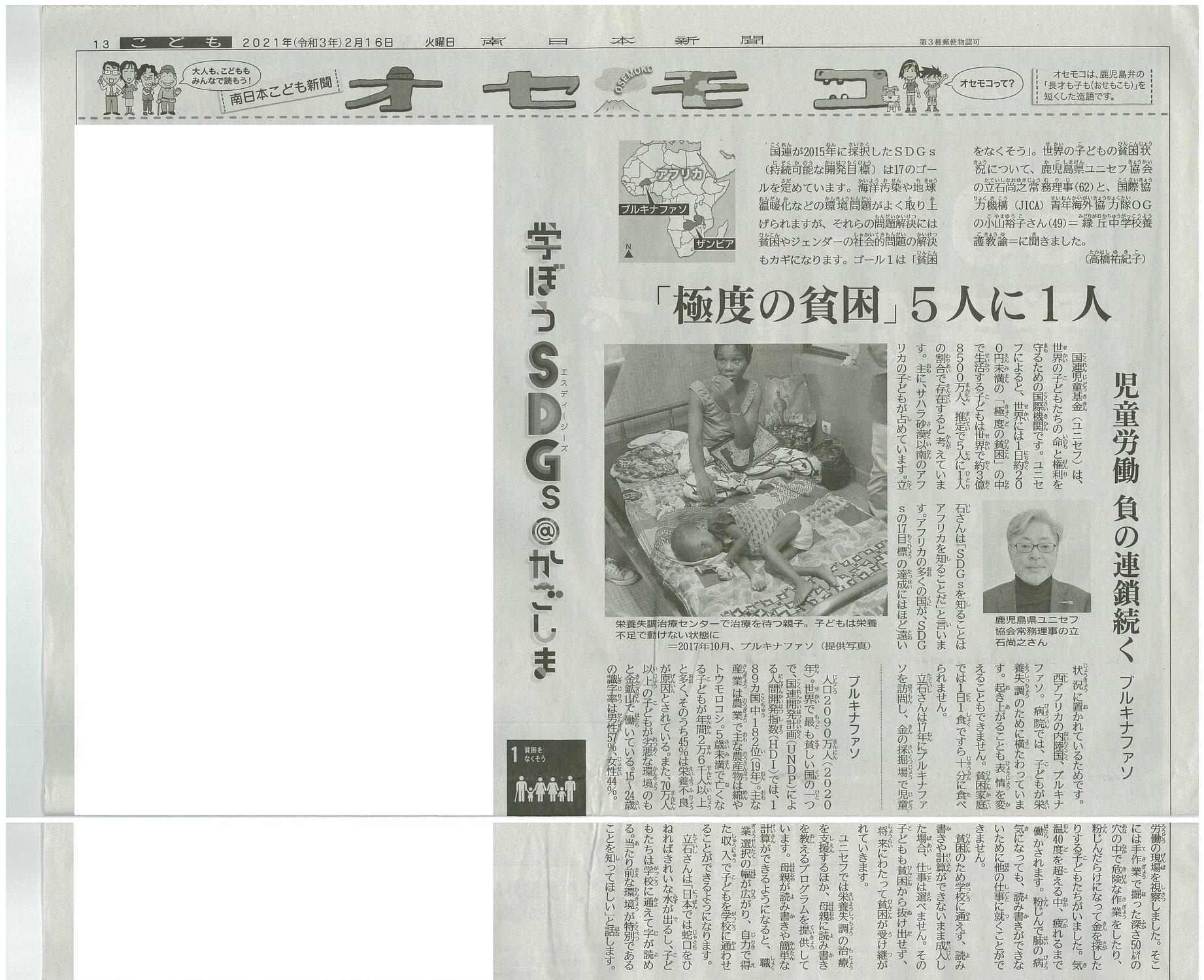2月16日(火曜日) 南日本こども新聞に掲載されました!