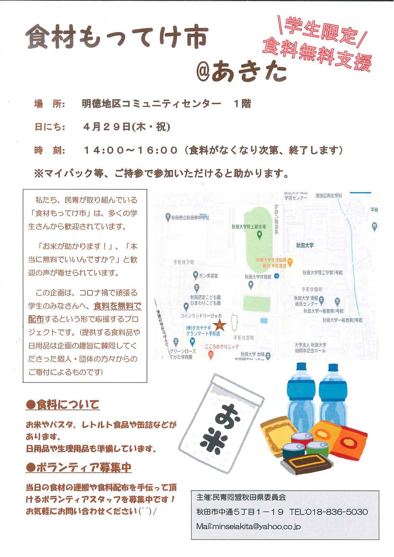 民青同盟秋田県委員会主催「食材もってけ市@あきた」開催のお知らせ