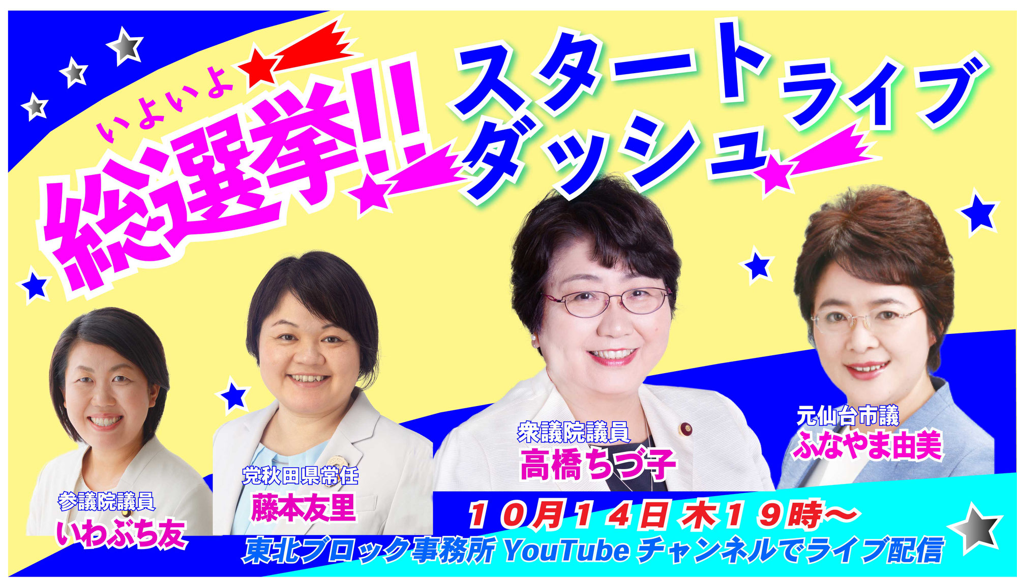総選挙スタートダッシュ集会(You Tube配信)のご案内