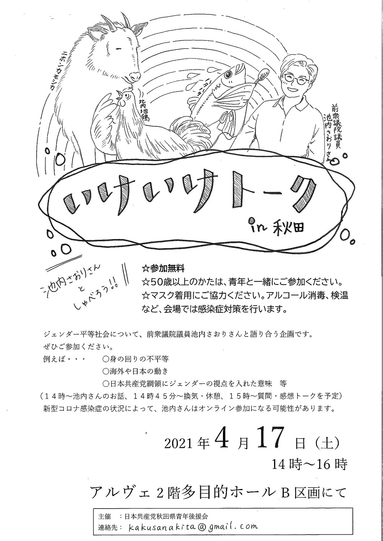 秋田県青年後援会主催 「いけいけトークin秋田」開催のお知らせ