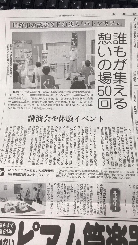 大分合同新聞に掲載されました。