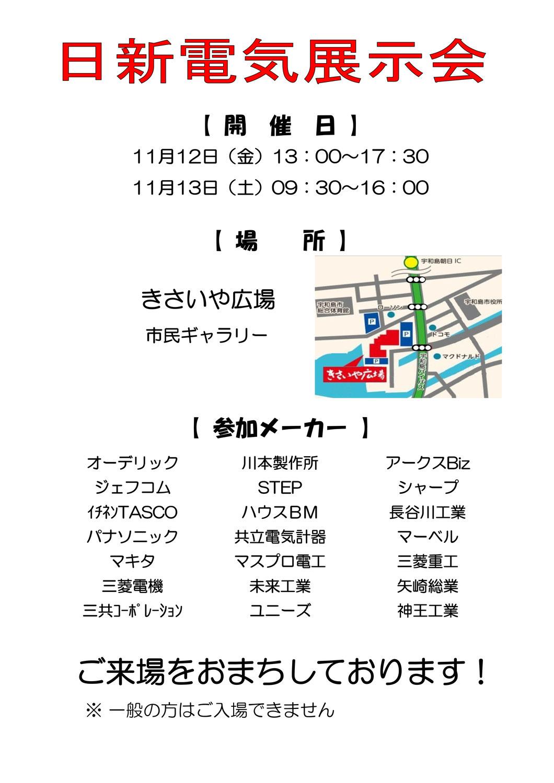 展示会開催(11/12 13)