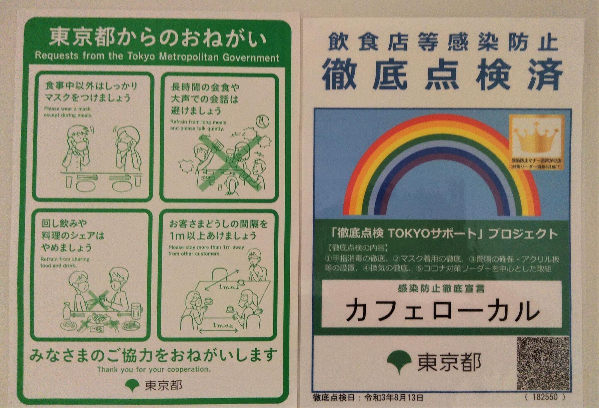 東京都より感染防止対策の点検を受けました。