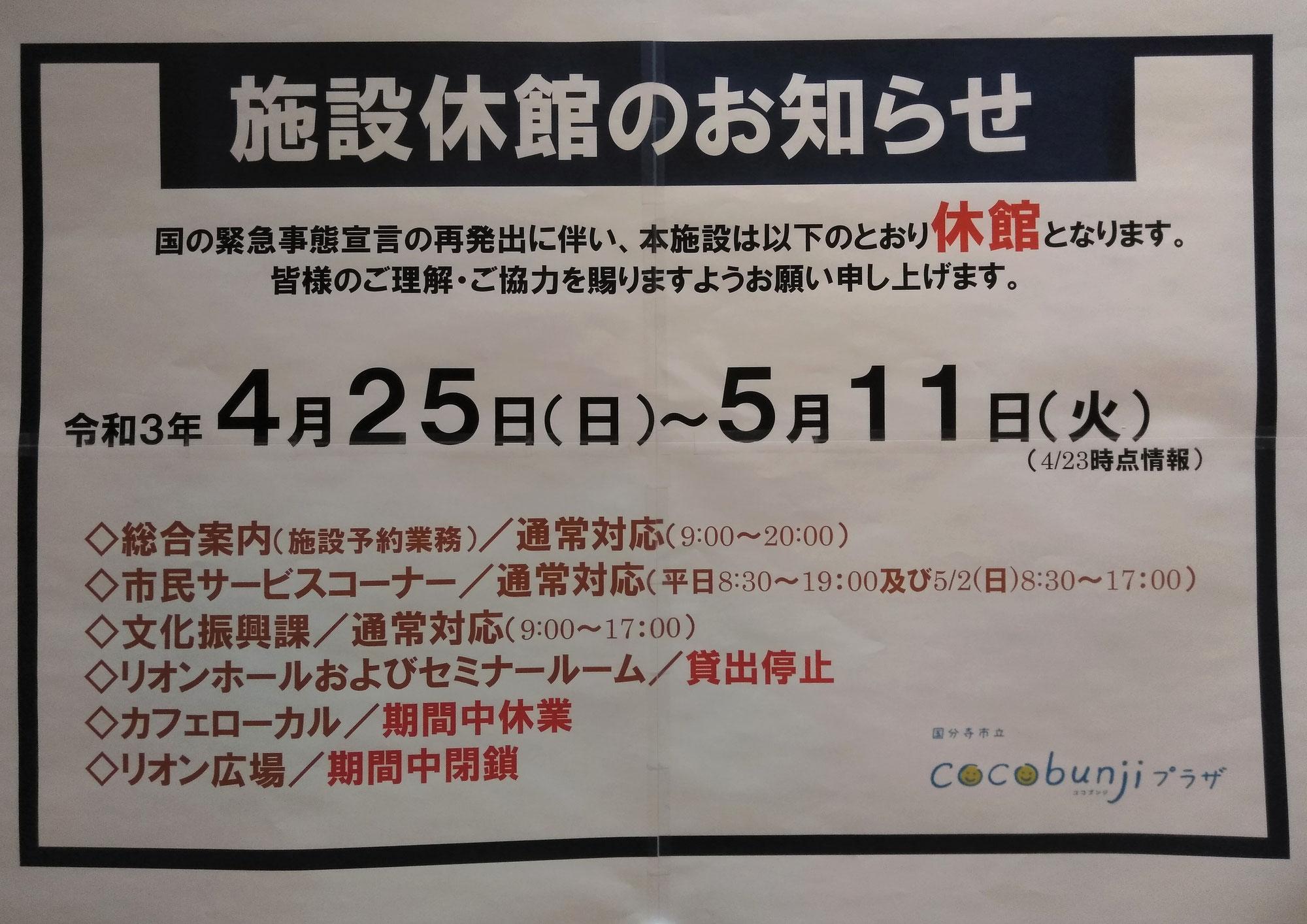 4/25~5/11まで緊急事態宣言により休業いたします