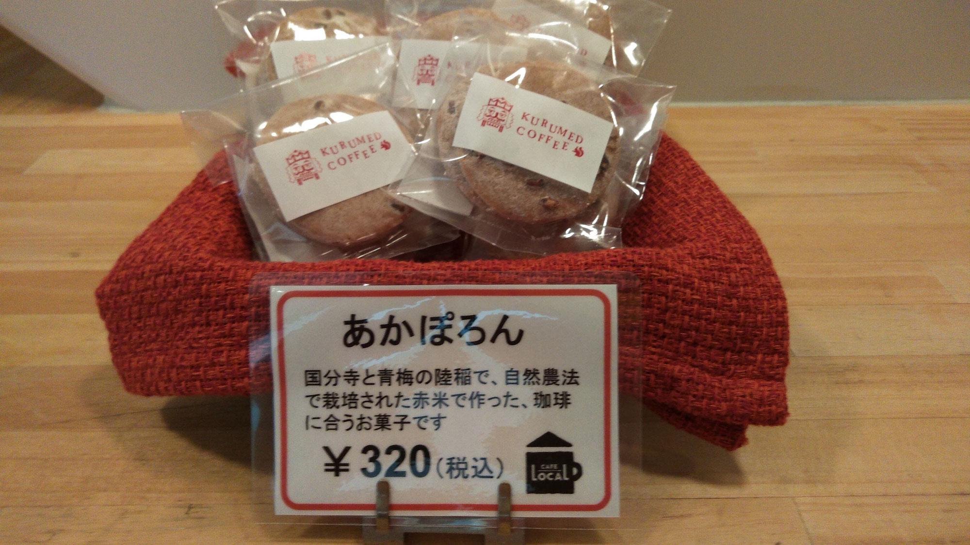 国分寺ならではのお菓子「あかぽろん」