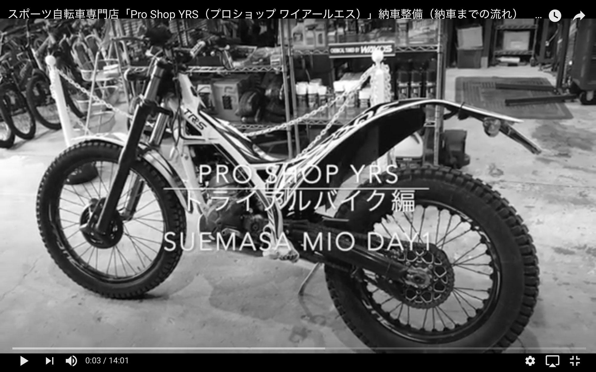 スポーツ自転車専門店「Pro Shop YRS(プロショップ ワイアールエス)」納車整備(納車までの流れ) トライアルバイク編 DAY1