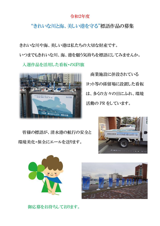 """令和3年度""""きれいな川と海、美しい港を守る""""標語コンクールの作品を募集中"""