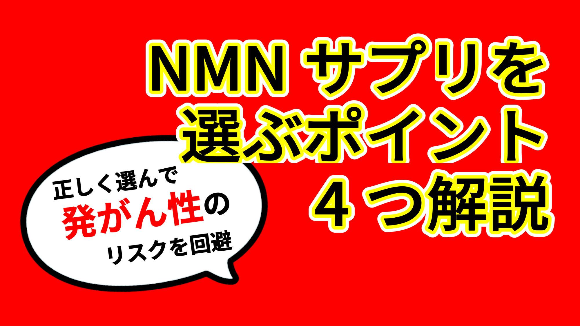 NMNサプリってどれを選んだらいいの?重要なポイント4つ解説のYouTubeアップしました