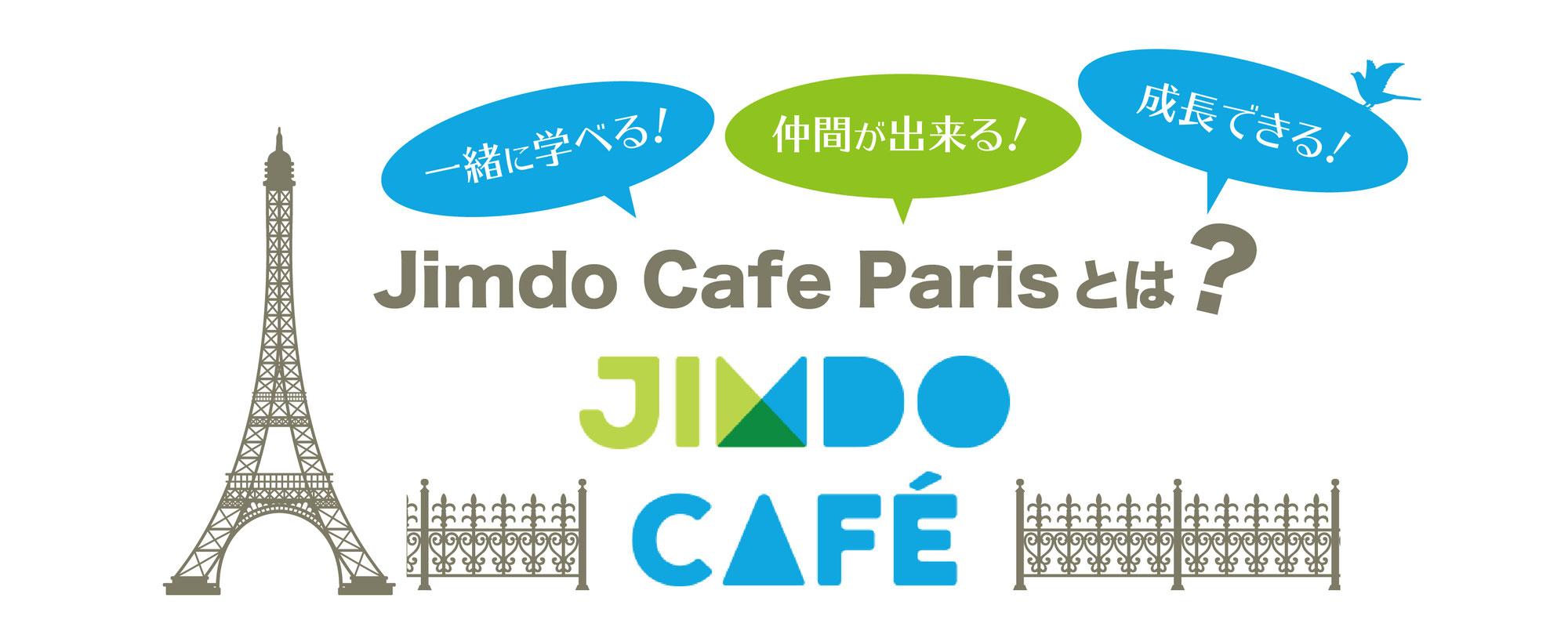 【告知】Jimdo Café Paris開催中♪